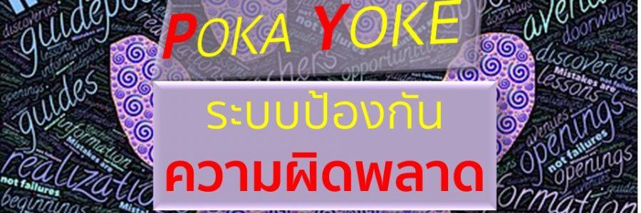 หลักสูตร Poka Yoke_บรรยาย