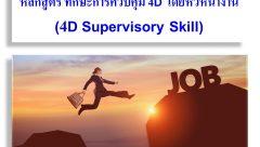 หลักสูตร ทักษะการควบคุม 4D โดยหัวหน้างาน (4D Supervisory Skill