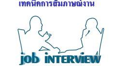 เทคนิคการสัมภาษณ์งาน1